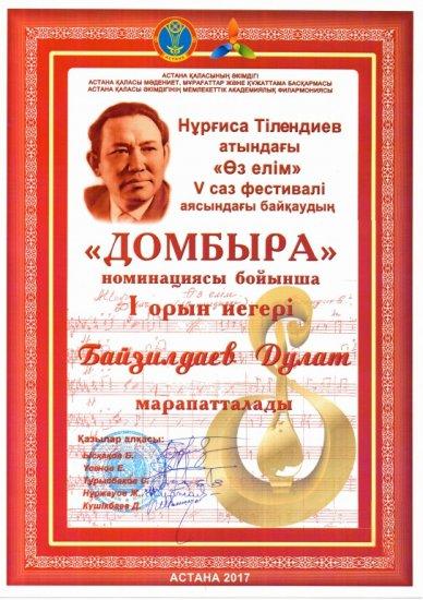 Нұрғиса Тілендиев атындағы  «Өз елім» саз фестивалі