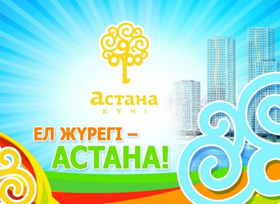 «Ғажайып  қалам Астанам»