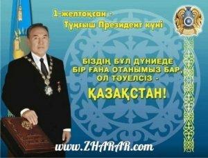 1 желтоқсан - Қазақстан Республикасының Тұңғыш Президенті күні.