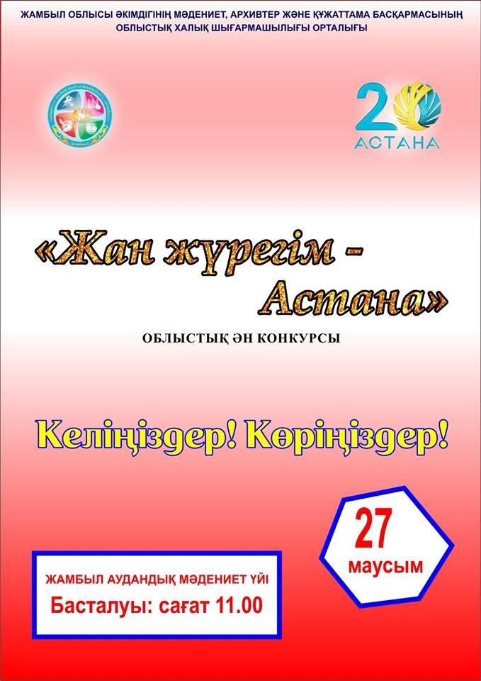 Жан жүрегім-Астана