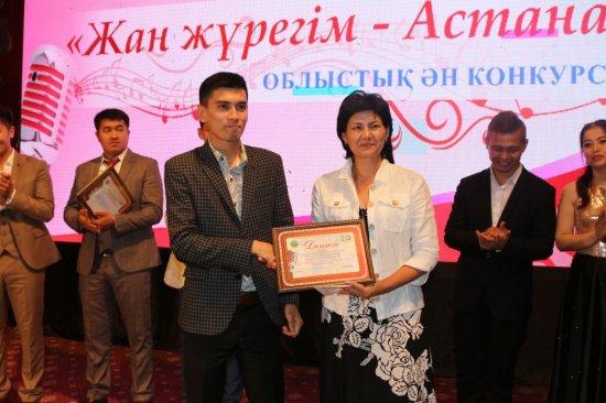 Астана қаласының 20 жылдығын мерекелеу аясында  «Жан жүрегім - Астана» атты облыстық ән конкурсы