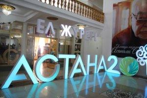 ҚР Елордасы – Астана қаласының 20 жылдығына орай «Ел жүрегі - Астана!» атты мәдениет және өнер күндері Тараз қаласында жалғасты!