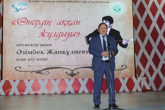 «Өнердің аққан жұлдызы» атты айтыскер ақын   Әзімбек Жанқұлиевты еске алу кеші