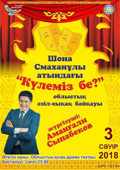 Шона Смаханұлы атындағы облыстық «Күлеміз бе?» әзіл-сықақ байқауы