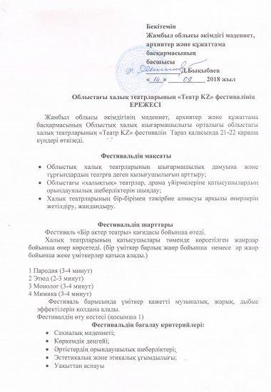 """Облыстағы халық театрларының """"Театр KZ"""" фестивалінің ЕРЕЖЕСІ"""