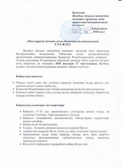 """""""Жан жүрегім Астана"""" атты облыстық ән конкурсының ережесі"""