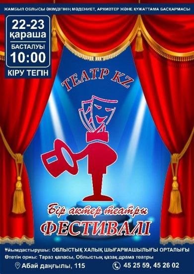 Театр KZ фестивалі