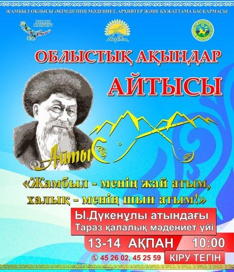 Областной айтыс «Жамбыл – менің жай атым, халық – менің шын атым!»