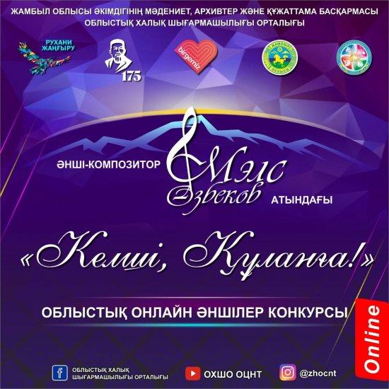«Келші, Құланға!» онлайн әншілер конкурсының жеңімпаздары