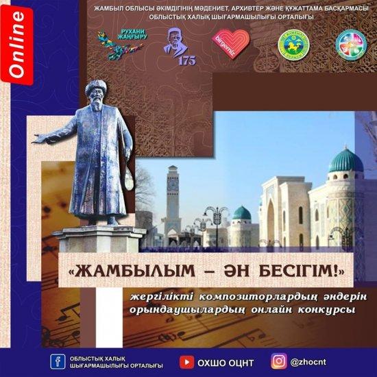 «Жамбылым – ән бесігім!» онлайн әншілер конкурсының жеңімпаздары