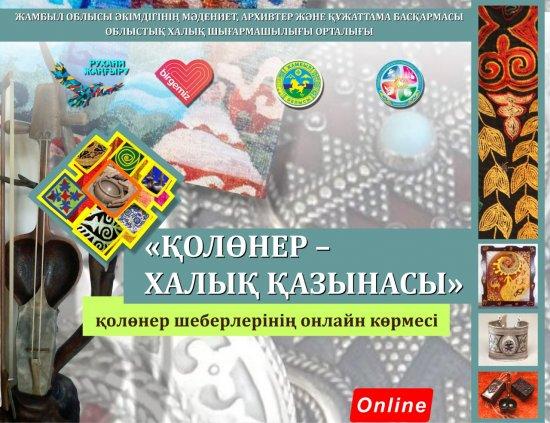 """«Қолөнер - халық қазынасы"""" атты қолөнер шеберлерінің онлайн көрмесі"""