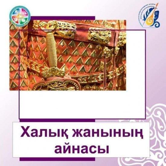 """""""АСА САЗЫ"""" ХАЛЫҚТЫҚ ӘН-БИ АНСАМБЛІ"""